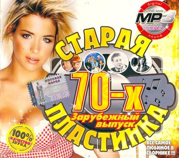 Старая Пластинка - 70 (2008)