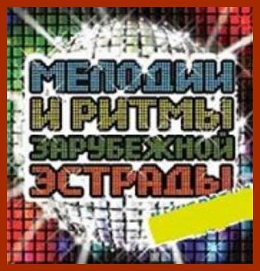 VA - Зарубежная эстрада 2. (сборник)